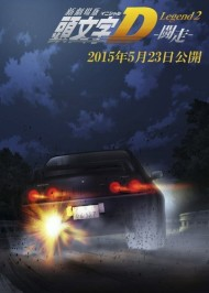 New Initial D Movie: Legend 2 - Dokusou