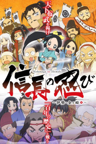 Ninja Girl & Samurai Master 2nd Season