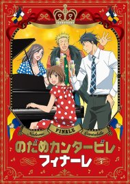 Nodame Cantabile: Finale Special