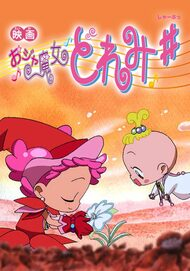 Ojamajo Doremi # Movie