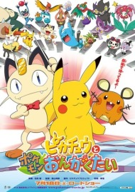 Pokemon: Pikachu and the Pokemon Band