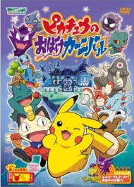 Pokemon: Pikachu's Ghost Carnival