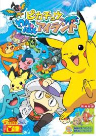 Pokemon Movie 9 Pokemon Ranger And The Temple Of The Sea Anime Planet