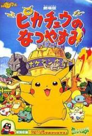 Pokemon: Pikachu's Summer Vacation
