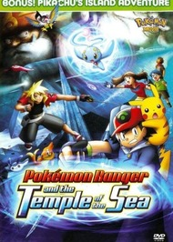 Pokemon Movie 9: Pokemon Ranger and the Temple of the Sea image