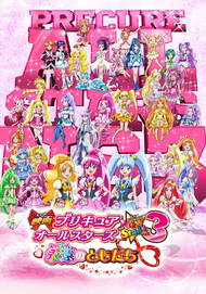 Pretty Cure All Stars New Stage 3: Eien no Tomodachi