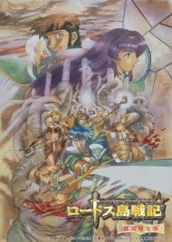 Record of Lodoss War: Chronicles of the Heroic Knight image