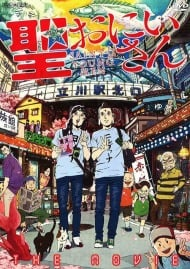 Saint Young Men Movie