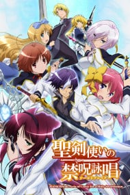 Seiken Tsukai no World Break image