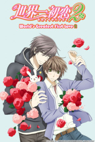 Sekai-ichi Hatsukoi: World's Greatest First Love 2