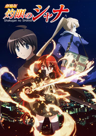 Shakugan no Shana Movie image