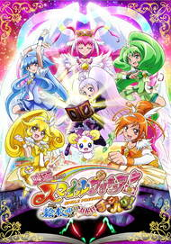 Smile Pretty Cure! Movie: Ehon no Naka wa Minna Chiguhagu!