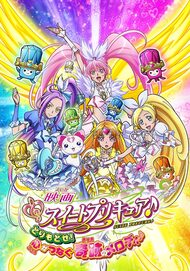 Suite Pretty Cure Movie: Torimodose! Kokoro ga Tsunagu Kiseki no Melody