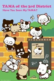 Tama and Friends