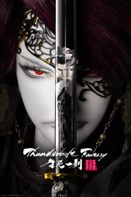 Thunderbolt Fantasy Movie: The Sword of Life and Death