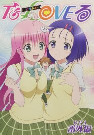 To Love Ru: Multiplication - Mae kara Ushiro kara