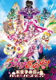 Yes! Pretty Cure 5 GoGo! Okashi no Kuni no Happy Birthday