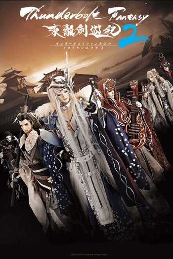 Thunderbolt Fantasy: Sword Seekers 2