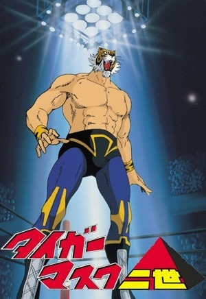 Tiger Mask II main image