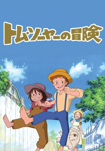 Tom Sawyer no Bouken main image