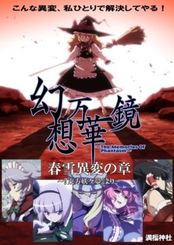 Touhou Gensou Mangekyou: The Memories of Phantasm main image