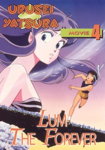 Urusei Yatsura Movie 4: Lum The Forever main image