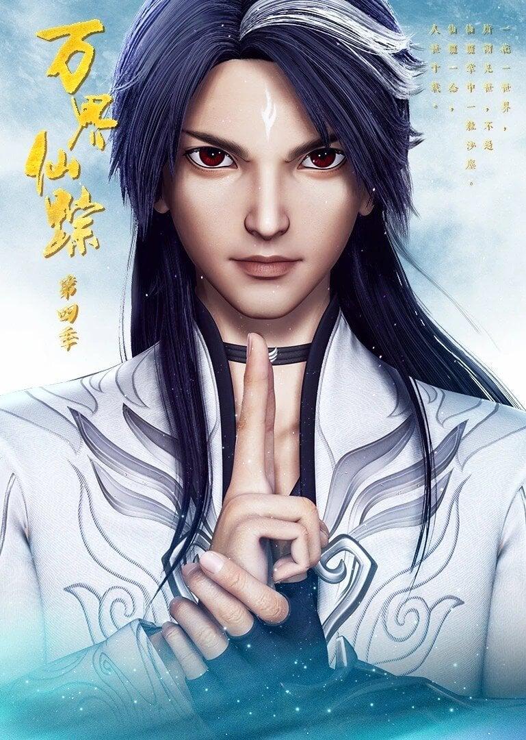 Wan Jie Xian Zong 4th Season donghua