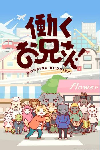Hataraku Onii-san! Anime Cover
