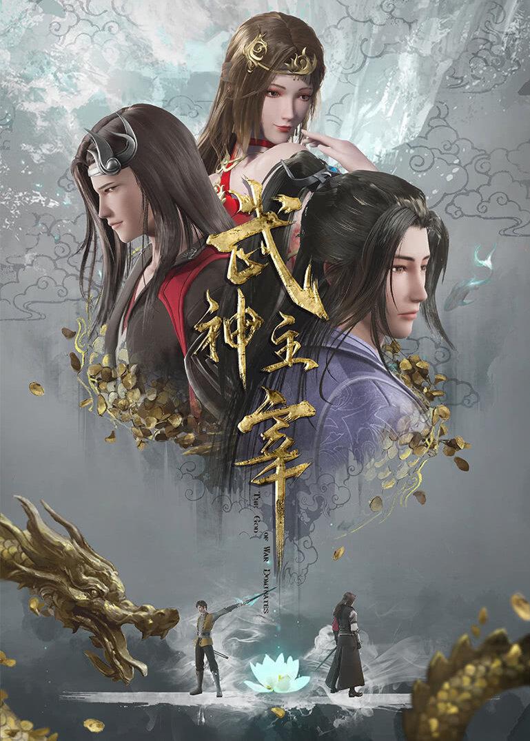 Wu Shen Zhu Zai donghua