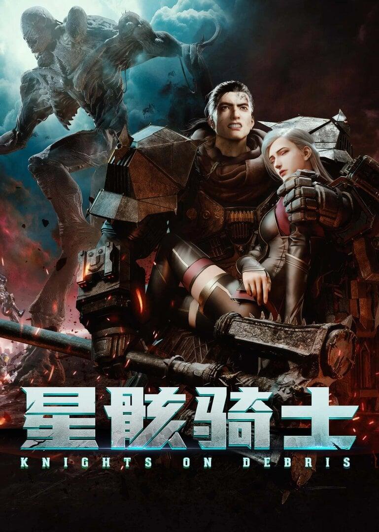 Xing Hai Qishi screenshot
