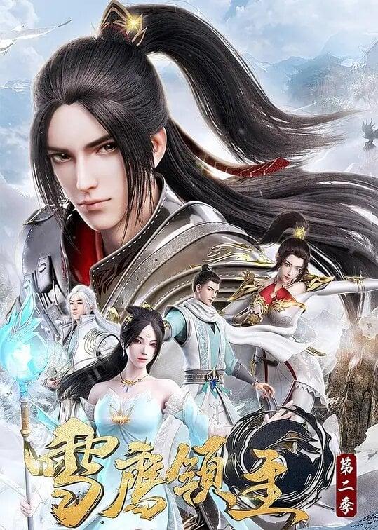 Xue Ying Ling Zhu 2nd Season donghua