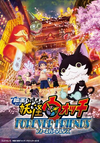 Youkai Watch Movie 5 Forever Friends Anime Planet