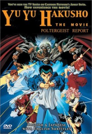 Yu Yu Hakusho The Movie: Poltergeist Report image