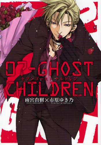 07-Ghost: Children main image