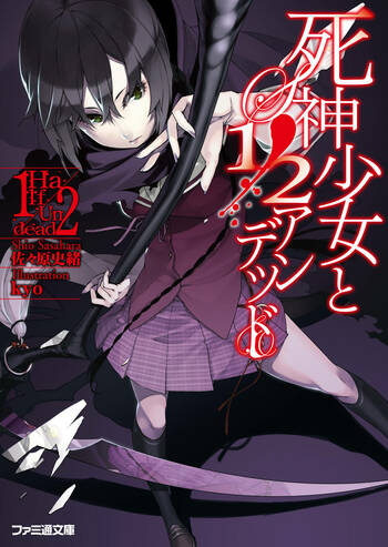 1/2 Undead Series (Light Novel)