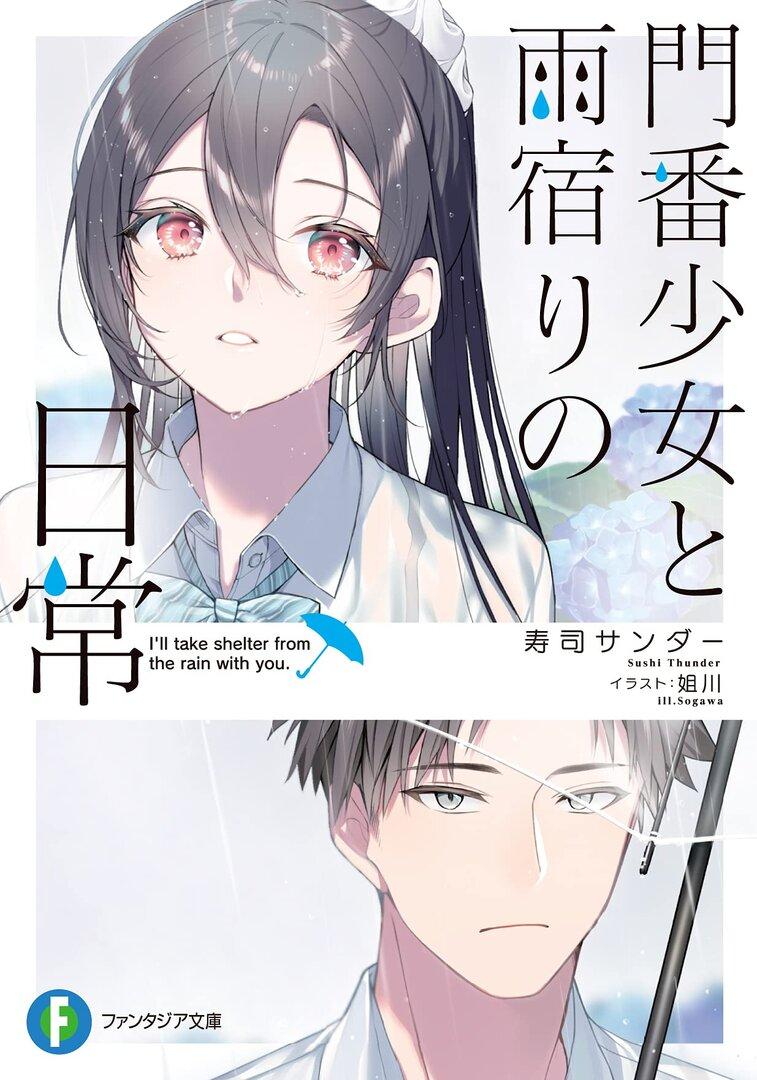 Monban Shoujo to Amayadori no Nichijou Light Novel Manga ...