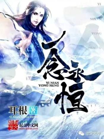 A Will Eternal (Novel) screenshot