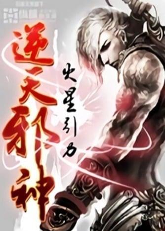 Against the Gods (Novel) screenshot