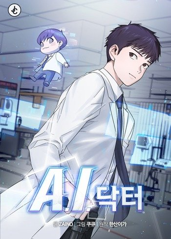 A.I Doctor: Manga where MC has a System and is op