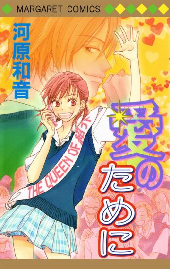 anime matchmaking dating en mann som er følelsesmessig utilgjengelig