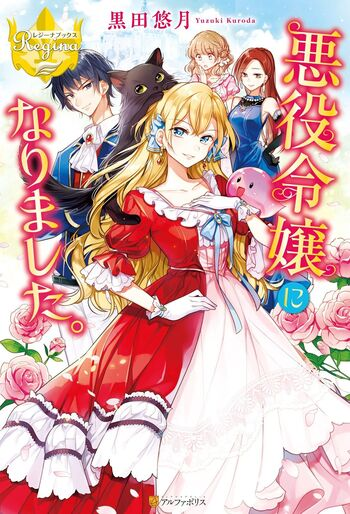 Akuyaku Reijou ni Narimashita. (Light Novel)