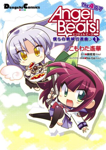 Angel Beats! The 4-koma: Our War Front March Song main image
