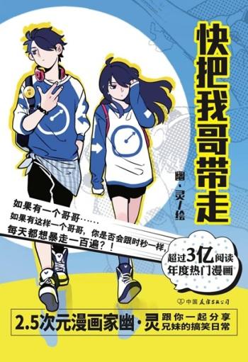 Ani Ni Tsukeru Kusuri Wa Nai Manga Anime Planet