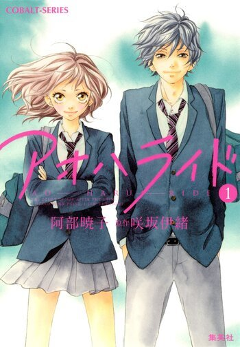 Ao Haru Ride (Light Novel)