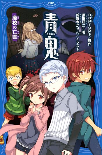 Characters Appearing In Ao Oni Haikou No Bourei Light Novel