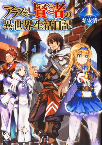 Around 40 Kenja no Isekai Seikatsu Nikki (Light Novel)
