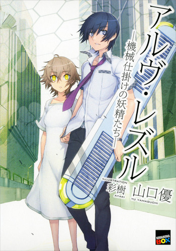 Arve Rezzle: Kikaijikake no Yousei-tachi (Light Novel)