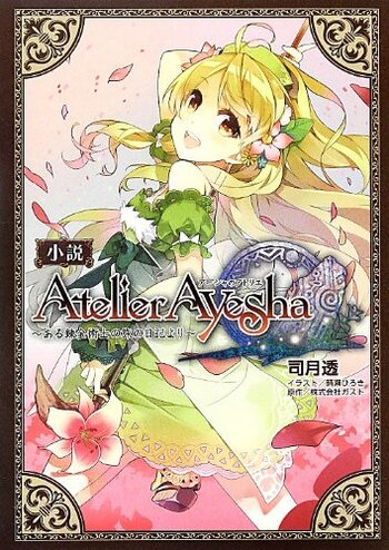 Atelier Ayesha: Aru Renkinjutsushi no Tabi no Nikki yori (Light Novel)