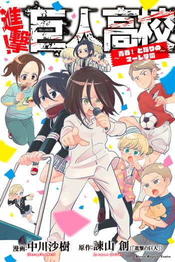 Attack on Titan: Junior High - Seishun! Tonari no Marley Gakuen