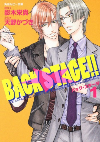 Back Stage!! (Light Novel)